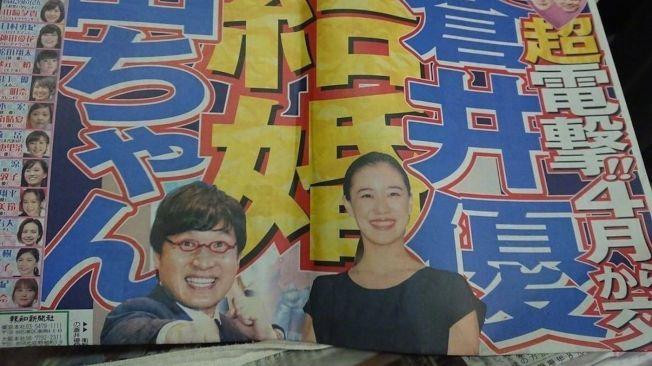 蒼井優和山里亮太結婚了,媒體得知他們交往甚至結婚的消息時也很震驚,圖為報紙頭版的照片。(取材自微博)