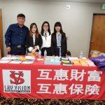 互惠財富 美國華裔名人論壇開講