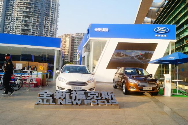 福特汽車的合資企業長安福特遭到中國政府重罰。圖為長安福特在深圳的展示館。(美聯社)