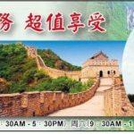 中國旅遊喬遷至 223 W. Cermak 將一如既往的提供專業服務