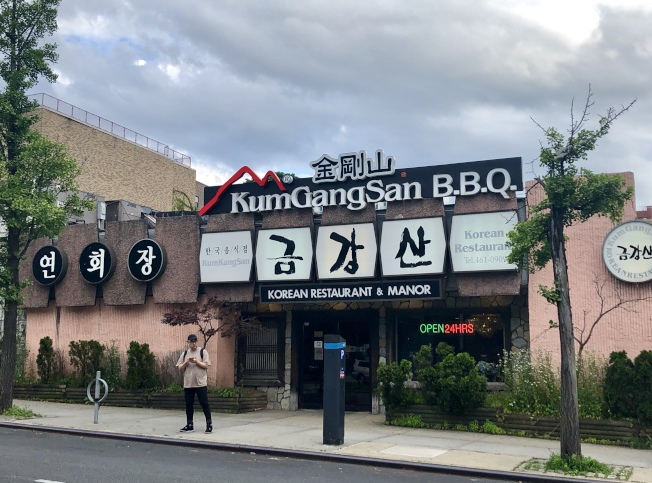 金剛山餐廳被上訴法院判決要求償還拖欠員工的工資,圖為法拉盛的金剛山餐廳。(記者朱蕾/攝影)
