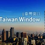 僑委會「i台灣窗口」上線