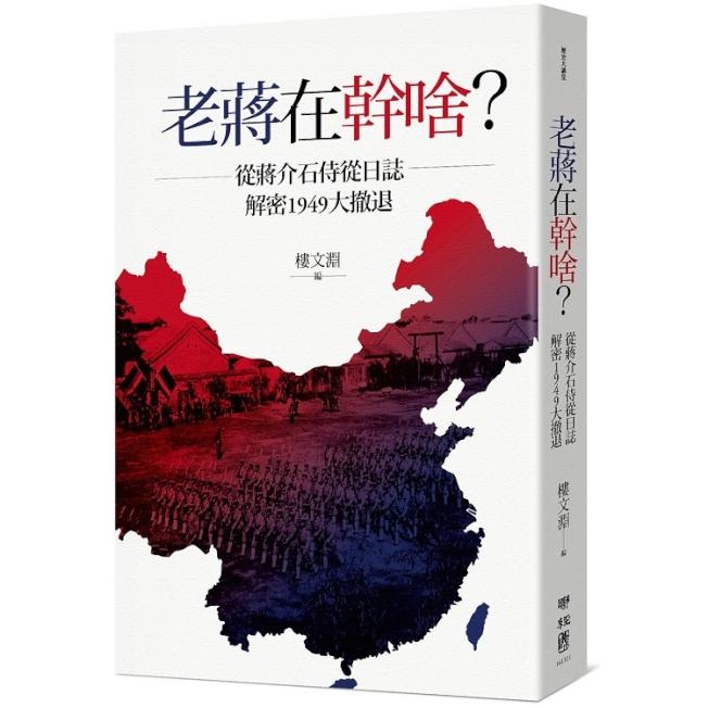 《老蔣在幹啥?》,世界書局有售。