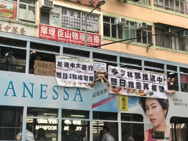 市民於上層窗口位置展示反修例遊行的橫額。(取材自臉書)
