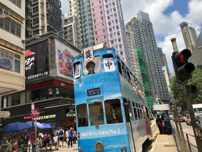 香港電車車頭位置被放上「送中」、「奠」以及林鄭月娥的頭像照。(取材自臉書)