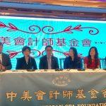 中美會計師協會成立基金會 獎助學子