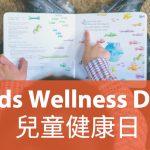 王嘉廉社區醫療中心6月16日舉辦兒童健康日