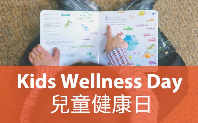 王嘉廉社區醫療中心舉辦兒童健康日,歡迎家長帶同孩子前來參加活動享受親子樂。