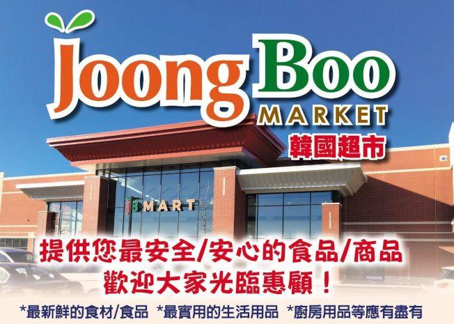 Joong Boo 韓國超市新鮮食品天天陪伴您!