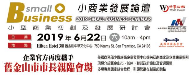 小商業論壇 助創業者贏在起跑點。