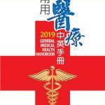 聯合健康保險免費贈送「常用醫療中英手冊」