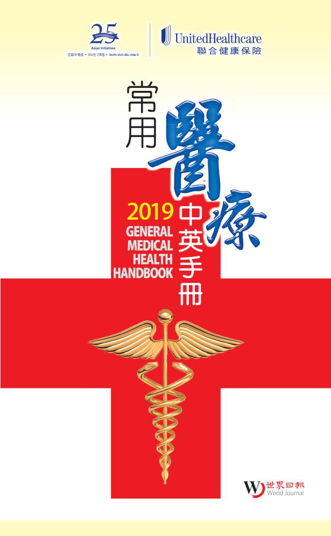 「常用醫療中英手冊」,包括常見疾病名稱以及有關症狀、病因和保健醫療用詞,且中英對照。歡迎民眾前往免費領取。