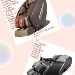 高明電器父親節期間推出 2019高級智能按摩椅大優惠,歡迎洽詢!