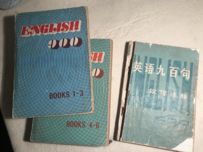 《英語九百句》。