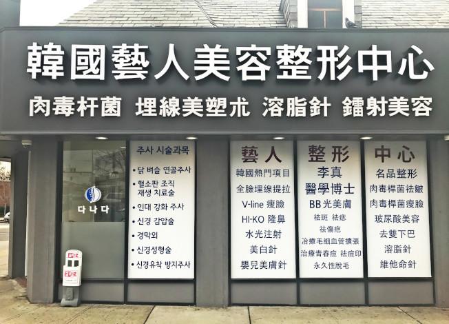 韓國藝人醫美中心法拉盛總部。