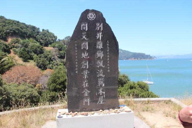 鮮為人知的一座1978年落成的天使島石碑,刻有中文的詩句,紀念華裔的移民歷史。石碑需要明年博物館開張之後才會對公眾開放。(記者李晗╱攝影)