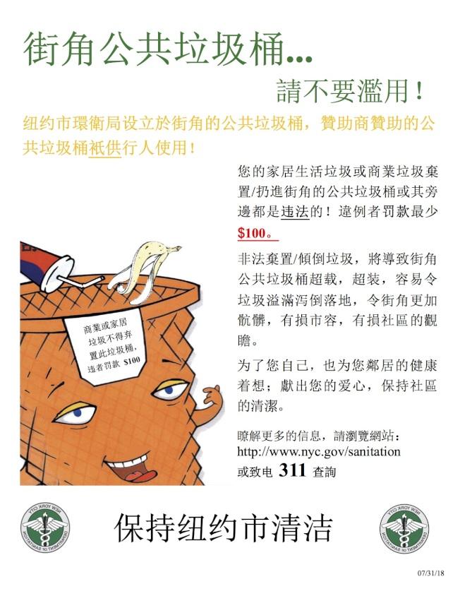 法拉盛商改區17日釋出中文傳單,警示民眾不要亂丟垃圾。(法拉盛商改區提供)