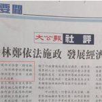 港媒:林鄭將向市民正式道歉、明確撤回反送中條例