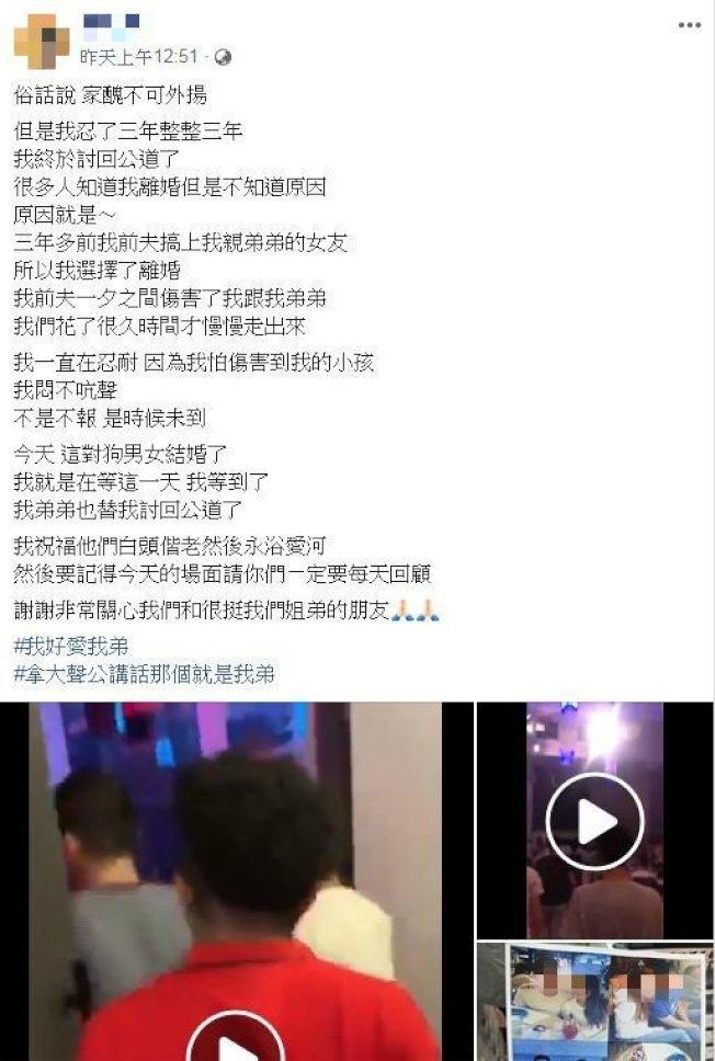 事主的姐姐隨後也在臉書發文。圖/取自臉書