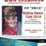 紀念秦雪玲60年舞台生涯 華府「京劇之花」23日專場演出