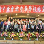 芝中華學校畢業生:學中文讓生活更有意義
