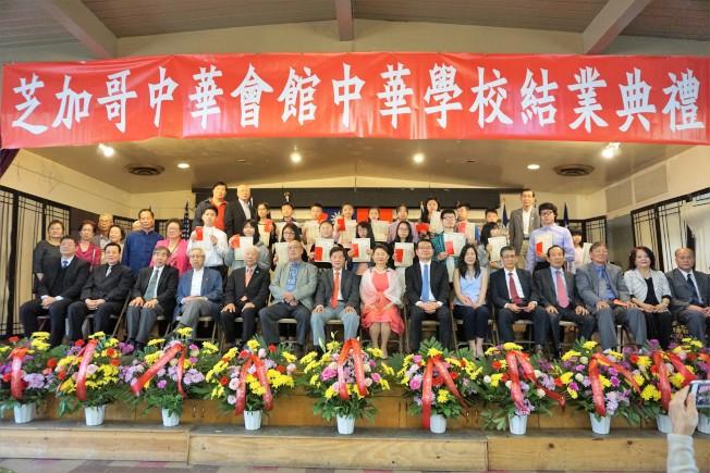 中華學校舉行結業式。(中華學校提供)