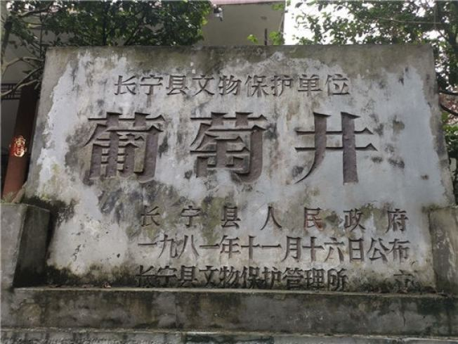 葡萄井1981年列入文物保護單位。(取材自微博)