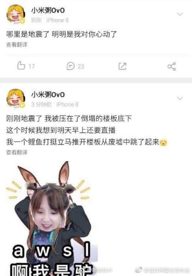 「小米粥」發文遭網友狂噴。(取材自澎湃新聞)