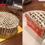 送女友特製心經蛋糕 網友笑稱:吃完成佛