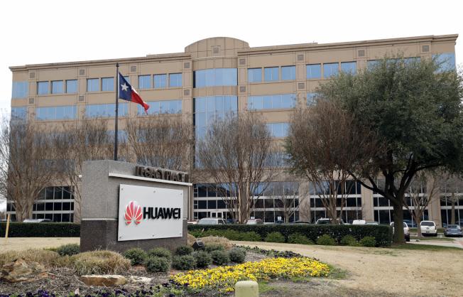 美政府下禁令後,華為關閉在德州的分公司。(美聯社)