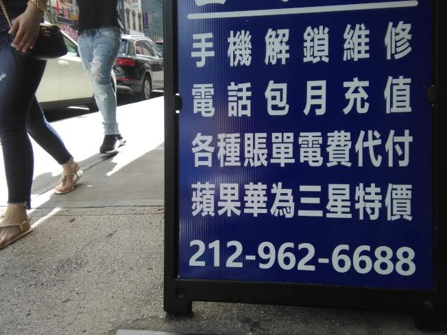 在唐人街東百老匯上,仍然有賣華為手機。(韓傑/攝影)