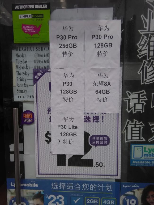 第八大道上的手機店舉行華為手機促銷活動。(韓傑/攝影)