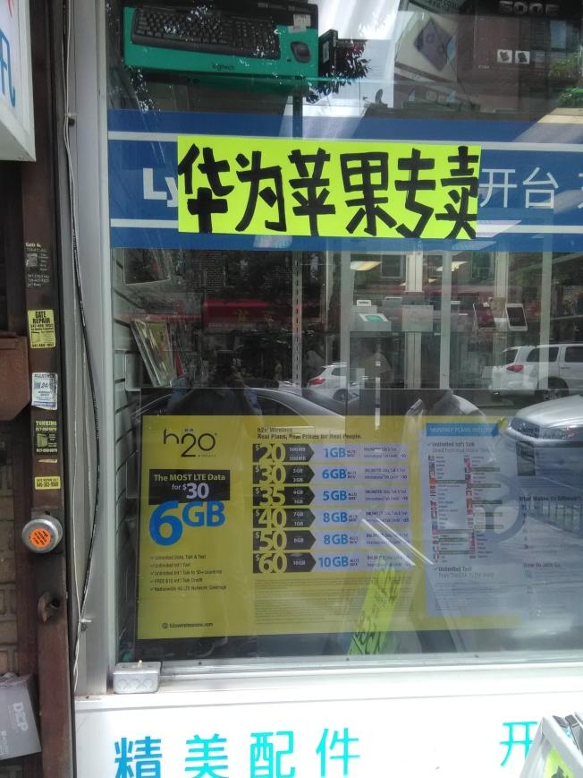 半數以上的華人手機店都出售華為手機。(韓傑/攝影)