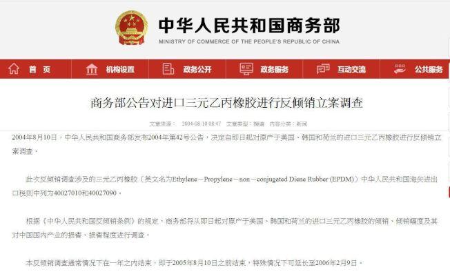 中國商務部今(19)日發佈,即日起對原產于美國、韓國、歐盟的進口三元乙丙橡膠進行反傾銷立案調查。取自商務部官網