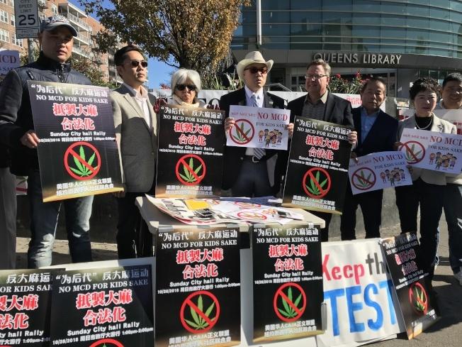 華人舉辦集會、堅決反對娛樂用大麻合法化。(本報檔案照)