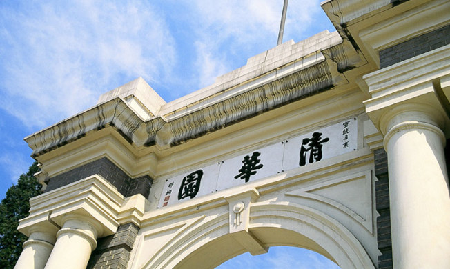 世界大學排名19日出爐,北京清華大學全球排名第16位,是中國排名最高的學府。(取材自清華大學官網)