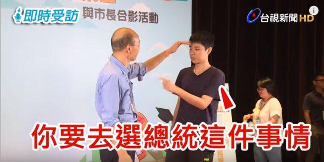 一名國中生(左二)對韓國瑜直接表達「去選總統很可笑」。(截自電視畫面)
