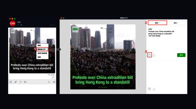 OCR功能可把圖片內容直接轉成純文字。圖/LINE官方部落格