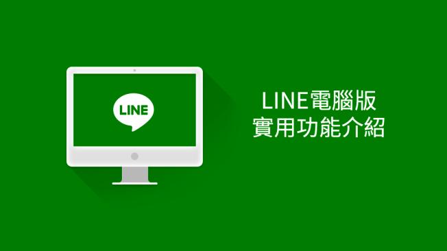 LINE電腦版偷偷隱藏多個實用小功能,想要效率加分不可不知!圖/LINE官方部落格