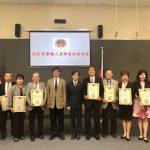 僑務榮譽職人員 聘書頒授典禮