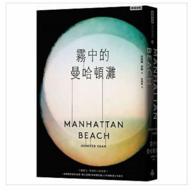 《霧中的曼哈頓灘》,世界書局有售。