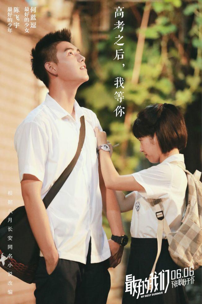 76.陳飛宇主演的第二部電影《最好的我們》。(取材自豆瓣電影)