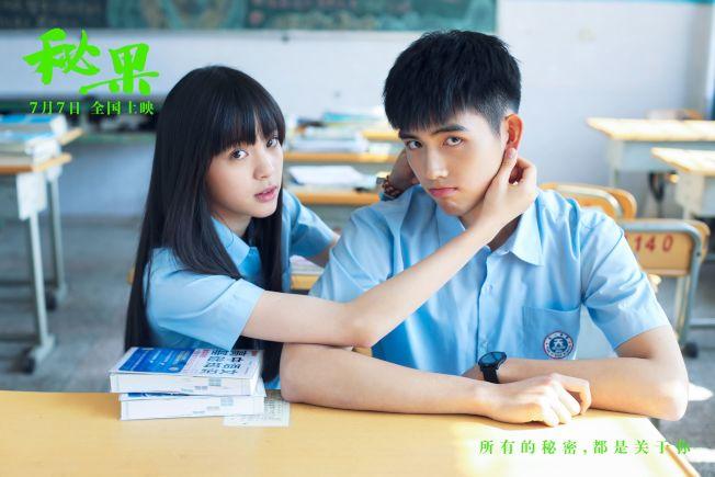 陳飛宇與歐陽娜娜主演的《秘果》。(取材自豆瓣電影)