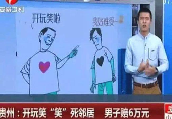 貴州男子開玩笑把鄰居笑死賠6萬還險被判刑。(電視畫面截圖)
