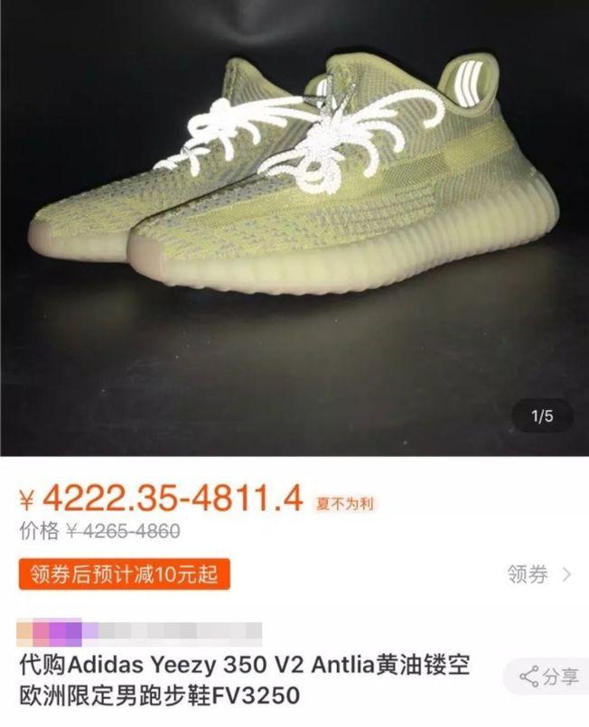 被稱為「髒黃」的新款Adidas鞋,在中國的炒賣價相當高。(取材自微信)