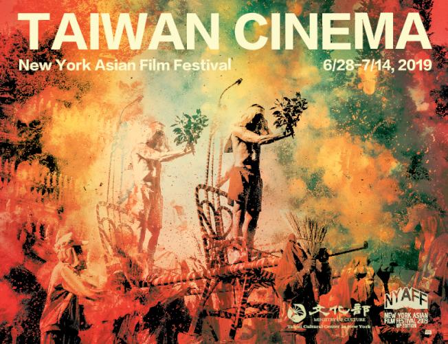 四部台灣電影將參加今年的紐約亞洲電影節。(紐文中心提供)