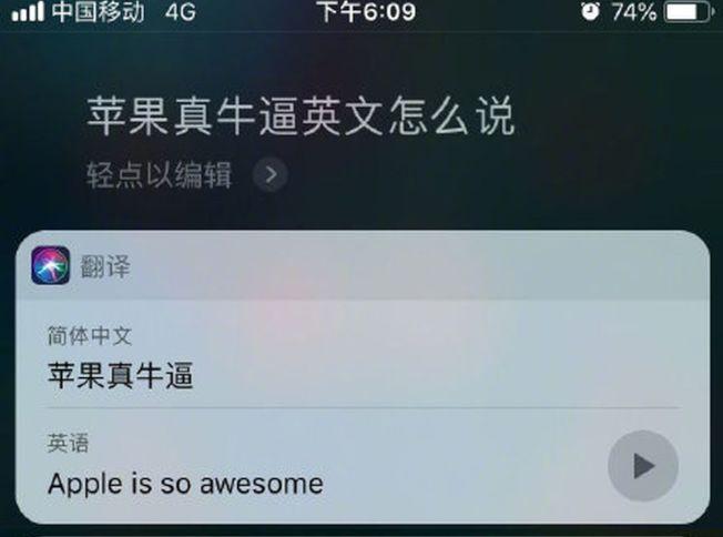 Siri輸入「華為真牛逼」能正確成「Apple is so awesome。(取材自觀察者網)。