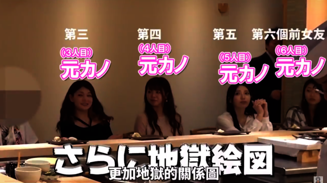 YouTuber拉斐爾發現用餐的高級壽司店裡,身邊的客人全是前女友。圖擷自 YouTube: 日本的拉斐爾中字官方頻道