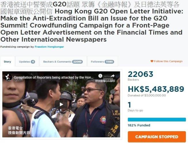 香港網民在網上籌款,盼在國際媒體刊登廣告,促請G20關注香港修訂逃犯條例一事。 圖/取自眾籌平台