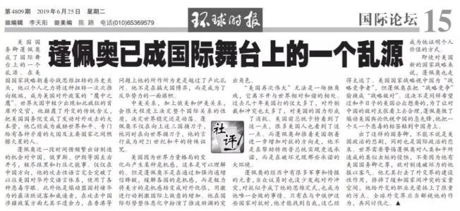 環球時報25日發表社評稱,美國國務卿龐培歐「已成國際舞台上的一個亂源」。(取材自環球時報微信公眾號)